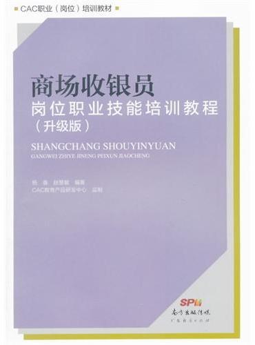 商场收银员岗位职业技能培训教程(升级版)