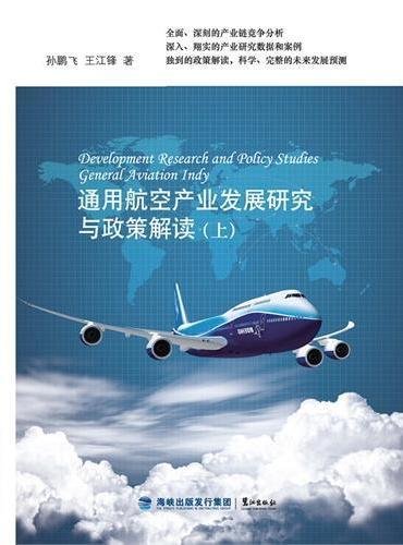 通用航空产业发展研究与政策解读