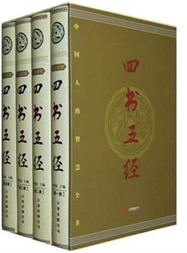 398系列《四书五经》(双色硬壳精装)