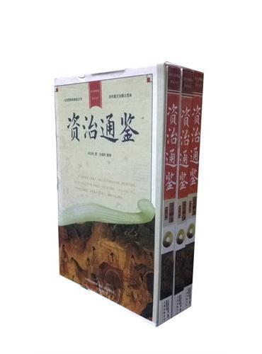 398系列《资治通鉴》(双色硬壳精装)