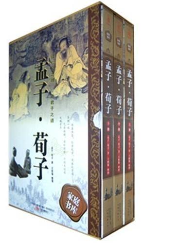 398系列《孟子·荀子》(双色硬壳精装)