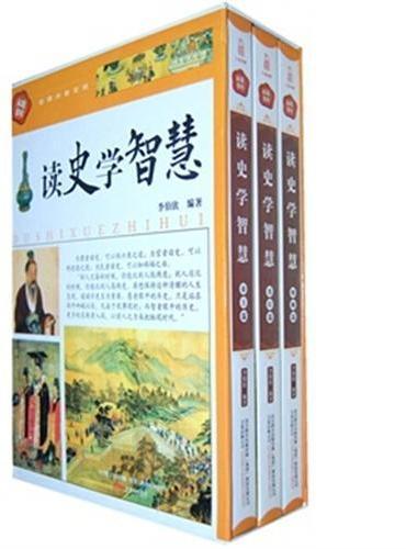 398系列《读史学智慧》(双色硬壳精装)