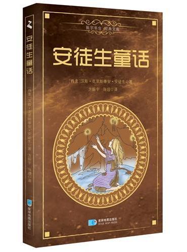 安徒生童话Andersen's Fairy Tales(中文版)——振宇文库