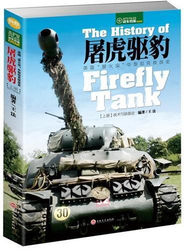 """屠虎驱豹 : 英国""""萤火虫""""中型坦克技战史(上册:技术与装备史)"""
