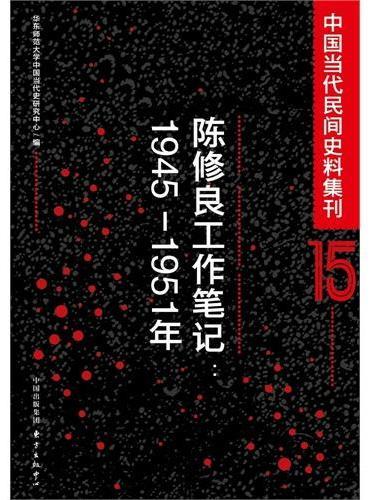 中国当代民间史料集刊15:陈修良工作笔记(1945-1951年)