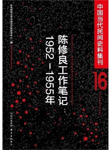 中国当代民间史料集刊16:陈修良工作笔记(1952-1955年)