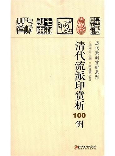 历代篆刻赏析系列——清代流派印赏析100例