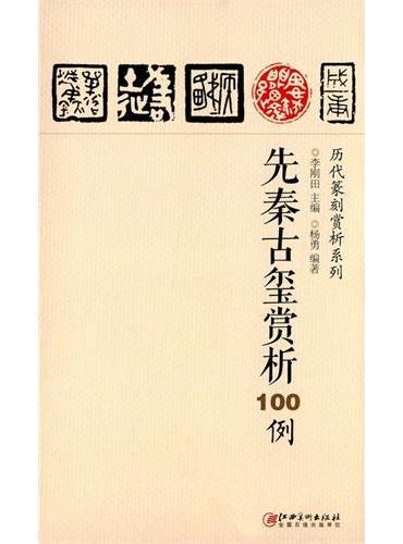 历代篆刻赏析系列——先秦古玺赏析100例