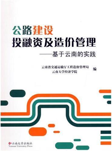 公路建设投融资及造价管理——基于云南的实践