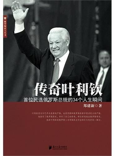 传奇叶利钦——首位民选俄罗斯总统的34个人生瞬间