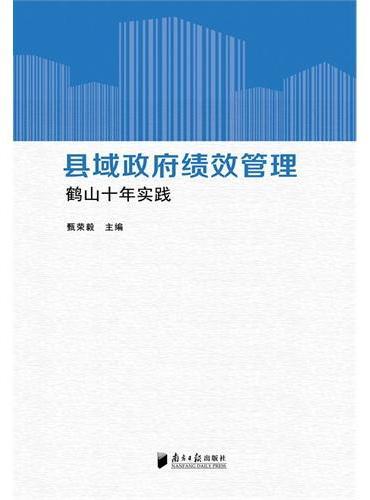 县域政府绩效管理--鹤山十年实践