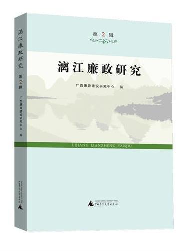 漓江廉政研究第2辑