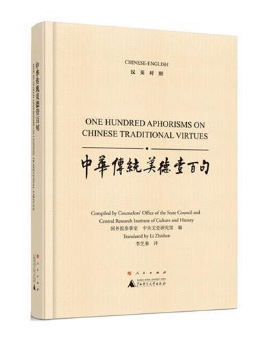 中华传统美德壹百句(汉英对照)