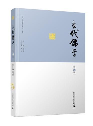 当代儒学·第八辑