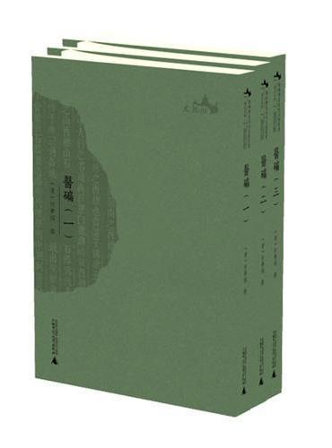 西樵历史文化文献丛书  医碥(全三册)