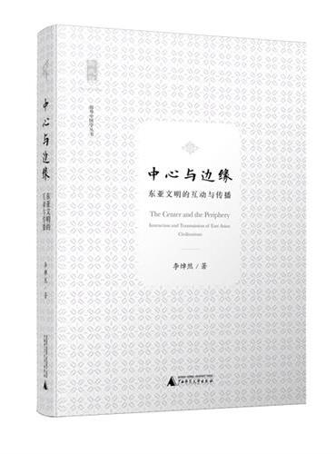 海外中国学丛书  中心与边缘:东西文明的互动与传播