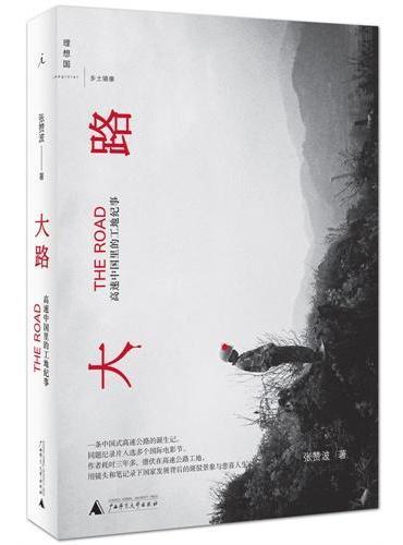 大路:高速中国里的工地纪事(乡土镜像系列)