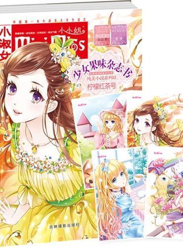 意林小小姐首创果味杂志书12--柠檬红茶号(升级版)随书附赠:四张唯美明信片