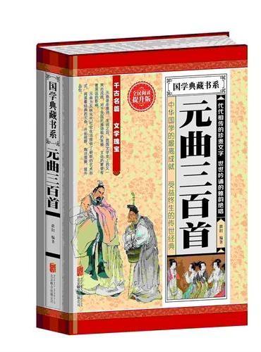 全民阅读-元曲三百首(精装)