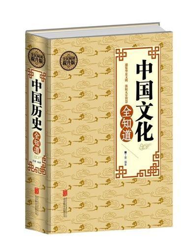 全民阅读-中国文化全知道(精装)