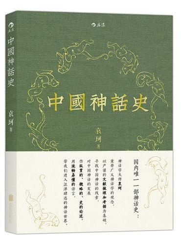 中国神话史:袁珂神话学理论研究的开山之作;国内唯一一部神话史;以广义神话学概念;对中国神话的发展做纵贯的、概略的、史的论述