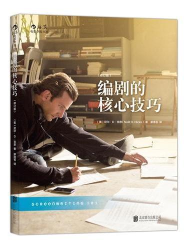 编剧的核心技巧 (修订版)电影编剧入门必读书籍