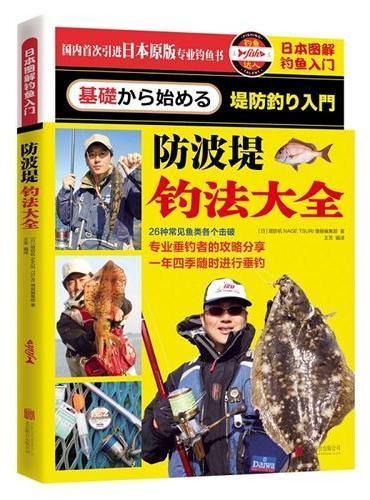 日本图解钓鱼入门 防波堤钓法大全