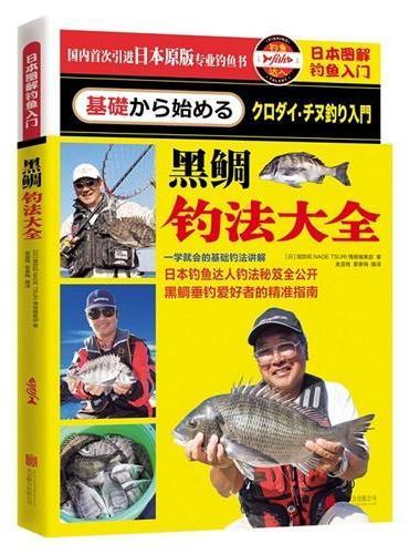 日本图解钓鱼入门 黑鲷钓法大全