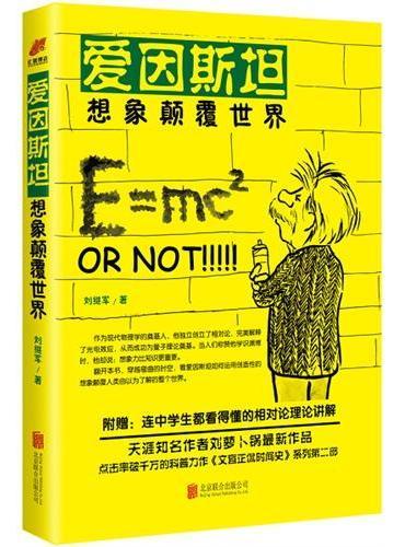 爱因斯坦  想象颠覆世界