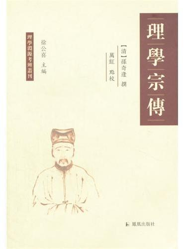 理学宗传(理学渊源考辨丛刊)