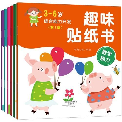 3-6岁综合能力开发趣味贴纸(套装共6册)(第2辑)