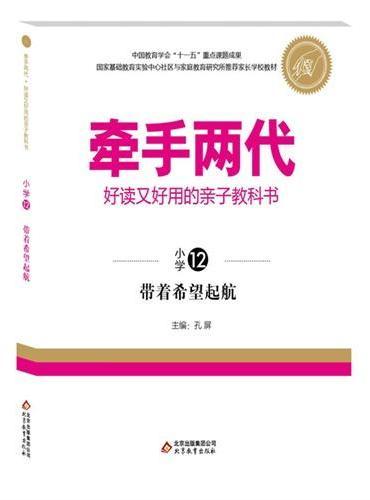 牵手两代·好读又好用的亲子教科书  带着希望起航(小学?)