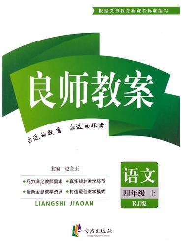 新版 良师教案 语文四年级上册(人教版)