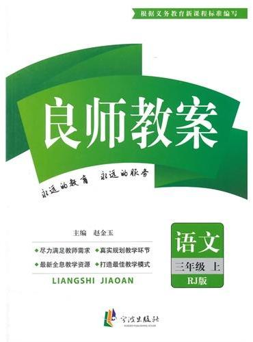 新版 良师教案 语文三年级上册(人教版)