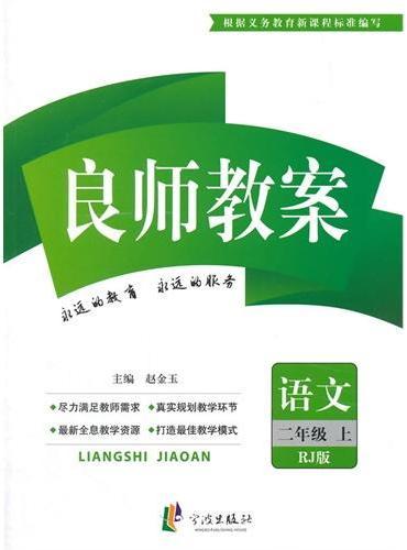 新版 良师教案 语文二年级上册(人教版)