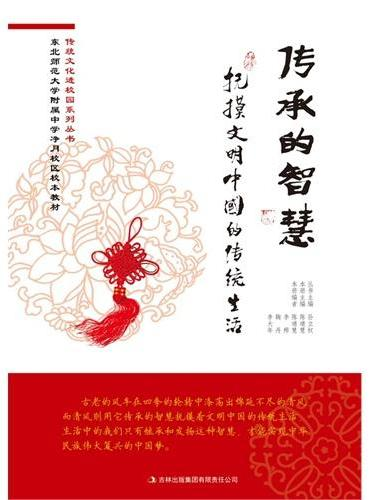 传承的智慧:抚摸文明中国的传统生活