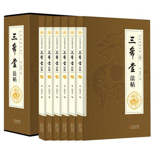 全民阅读文库-三希堂法帖(全六卷 16开)