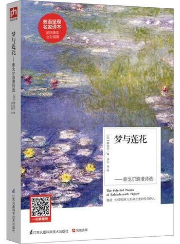 梦与莲花——泰戈尔浪漫诗选