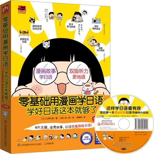 零基础用漫画学日语:学好日语这本就够了(全2册)