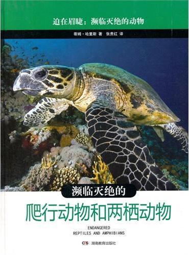 迫在眉睫:濒临灭绝的动物·濒临灭绝的爬行动物和两栖动物