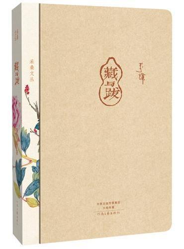 """采桑文丛:藏与跋(精装软书脊,圆角模切,""""中国美的书""""获得者费心设计,采用恽南田精美的工笔画为封面。)"""