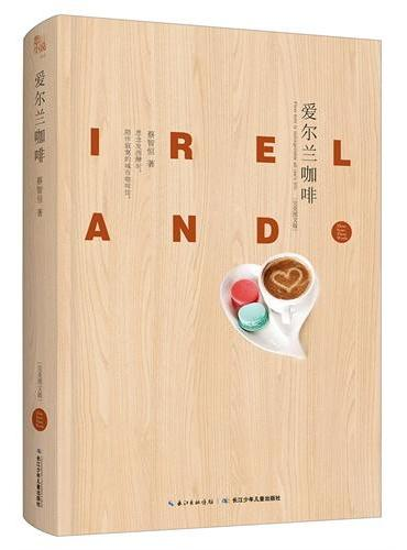 那些年,那些字·爱尔兰咖啡