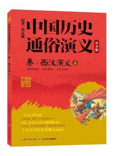 中国历史通俗演义(青少版)·秦朝·西汉演义(上)