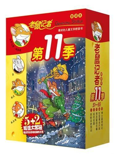 老鼠记者新译本  第11季 盒装(共5册51-55)