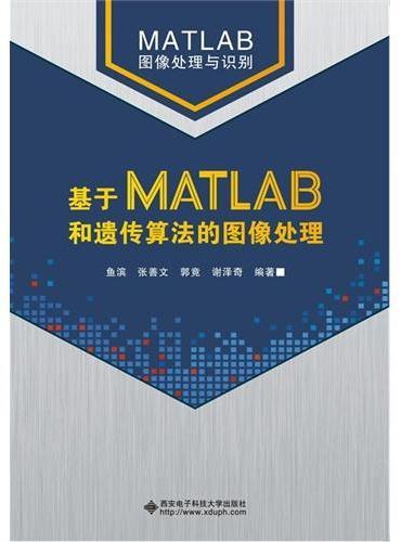 基于MATLAB和遗传算法的图像处理