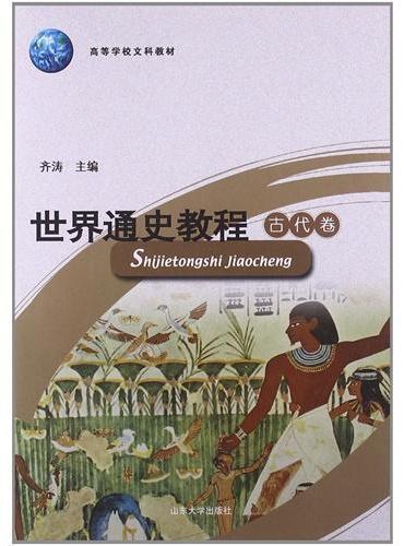 世界通史教程——古代卷(第五版)