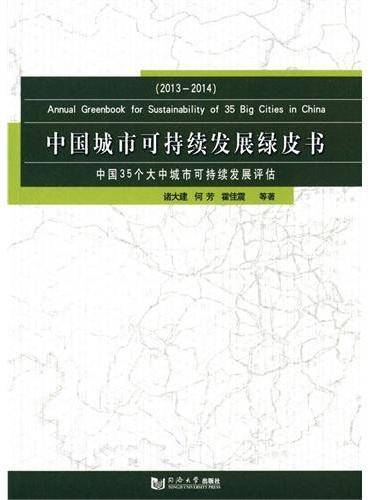 中国城市可持续发展绿皮书(2013-2014)