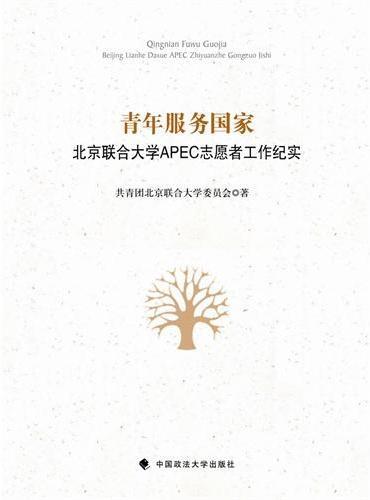 青年服务国家——北京联合大学APEC志愿者工作纪实