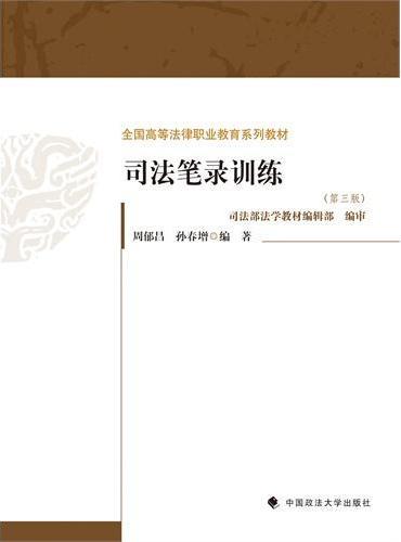 司法笔录训练 第三版
