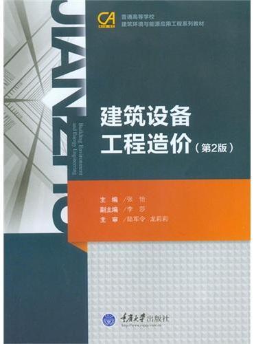 建筑设备工程造价(第2版)